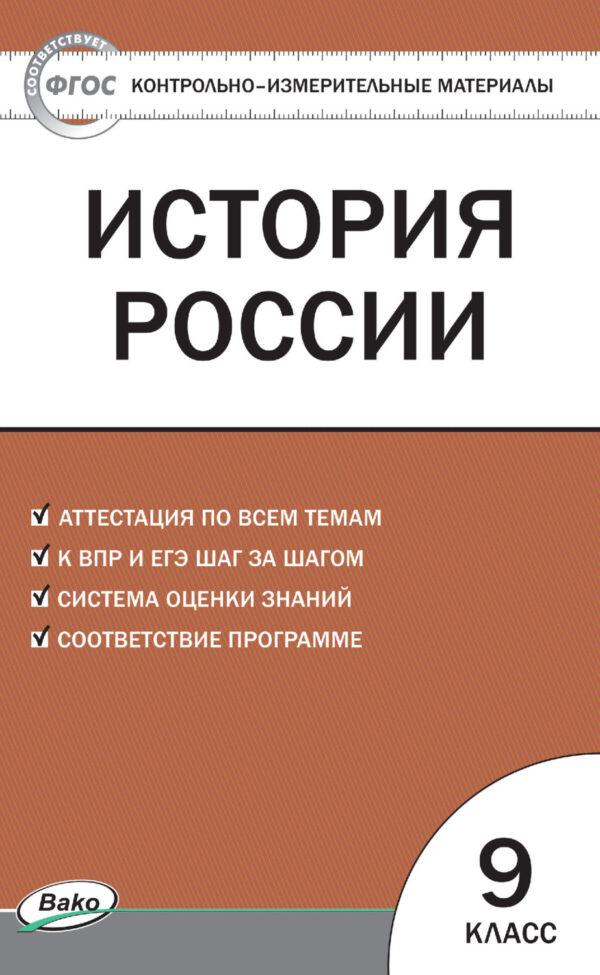 Контрольно-измерительные материалы. История России. 9 класс