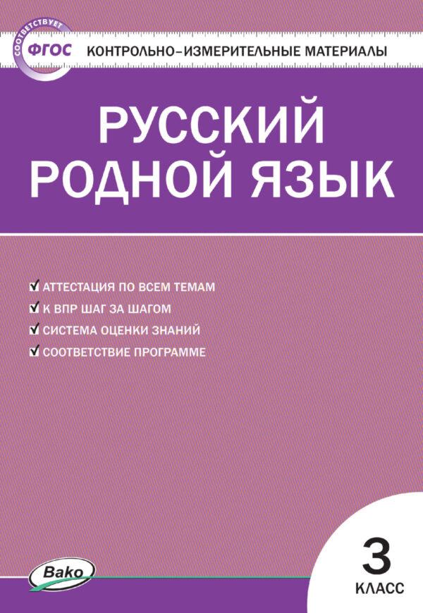 Контрольно-измерительные материалы. Русский родной язык. 3 класс