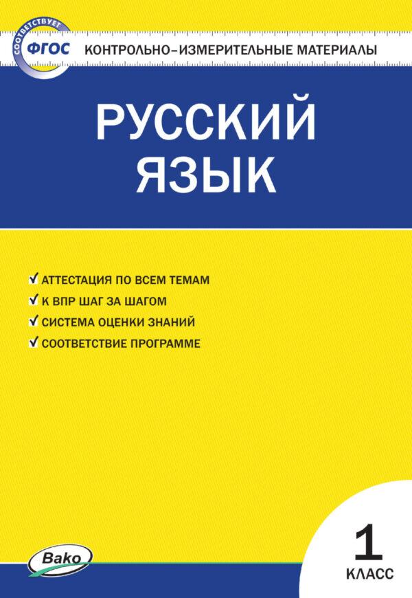 Контрольно-измерительные материалы. Русский язык. 1 класс