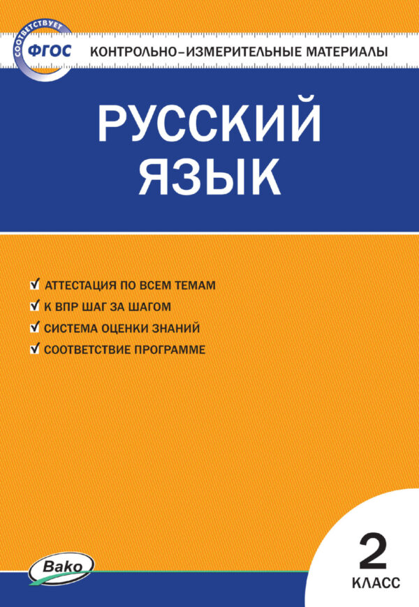 Контрольно-измерительные материалы. Русский язык. 2 класс