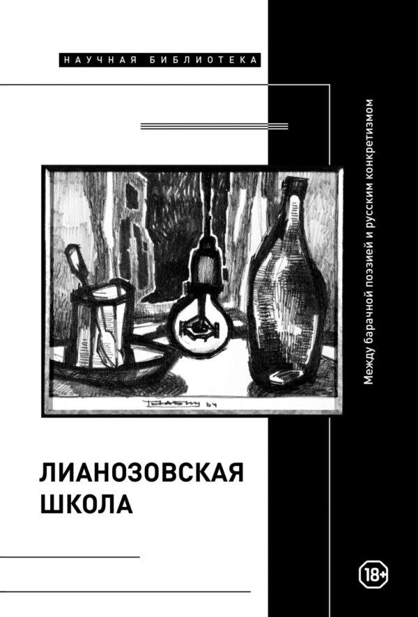 «Лианозовская школа». Между барачной поэзией и русским конкретизмом
