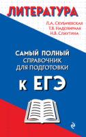 Литература. Самый полный справочник школьника для подготовки к ЕГЭ