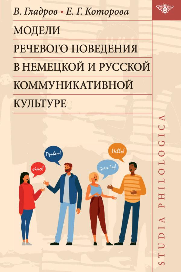 Модели речевого поведения в немецкой и русской коммуникативной культуре