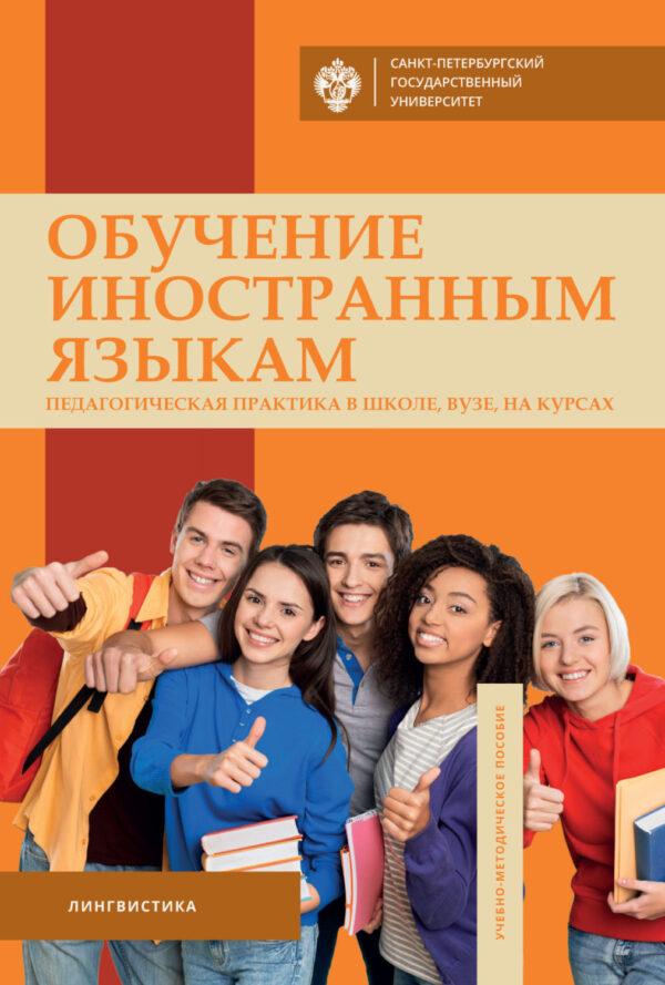 Обучение иностранным языкам. Педагогическая практика в школе