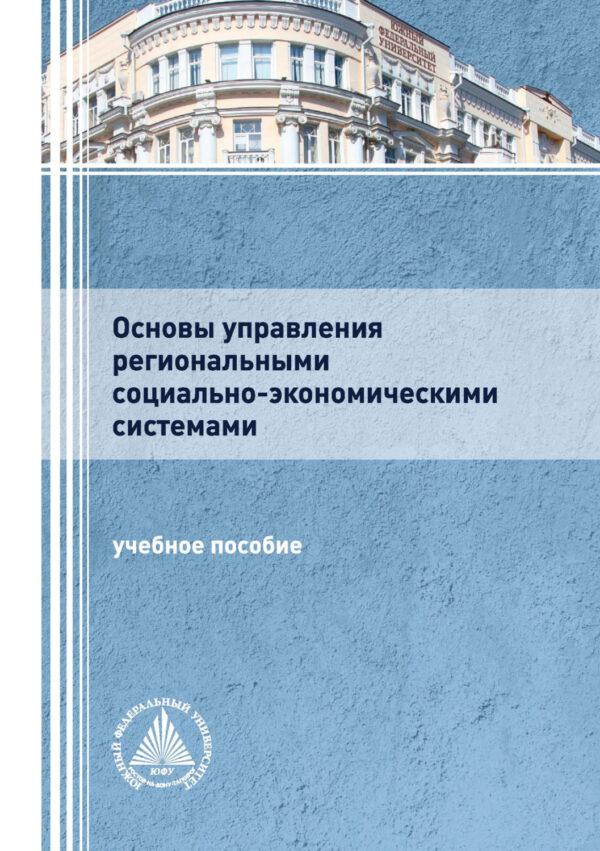 Основы управления региональными социально-экономическими системами