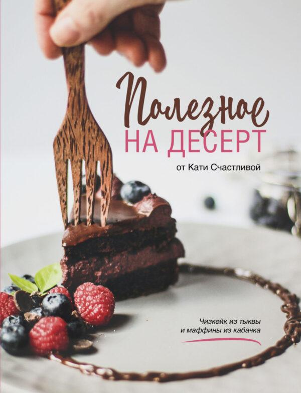 Полезное на десерт от Катерины Счастливой