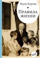 Правила жизни (сборник)