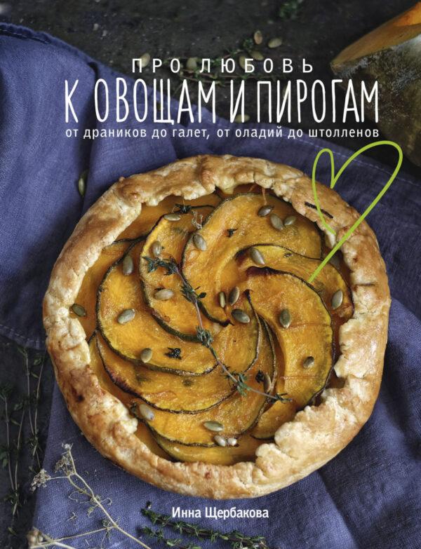 Про любовь к овощам и пирогам. От драников до галет