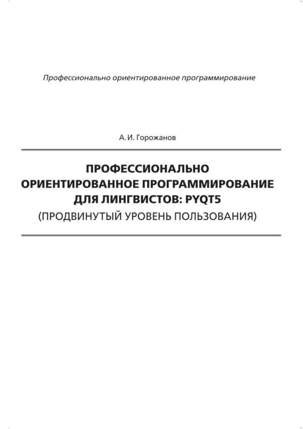 Профессионально ориентированное программирование для лингвистов: PyQt5 (продвинутый уровень пользования)