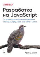 Разработка на JavaScript. Построение кроссплатформенных приложений с помощью GraphQL