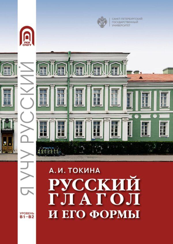 Русский глагол и его формы. Учебные материалы по грамматике