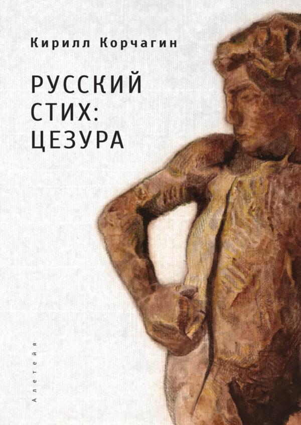 Русский стих: цезура