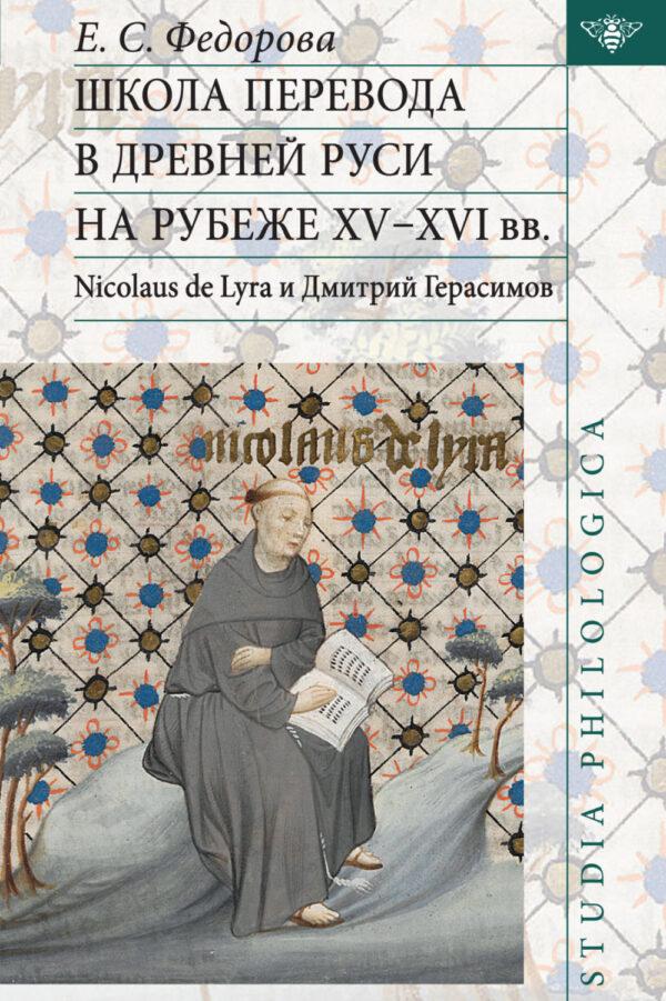 Школа перевода в Древней Руси на рубеже XV–XVI вв. Nicolaus de Lyra и Дмитрий Герасимов