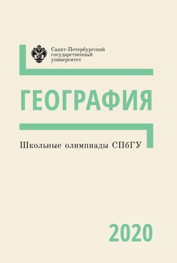 Школьные олимпиады СПбГУ 2020. География