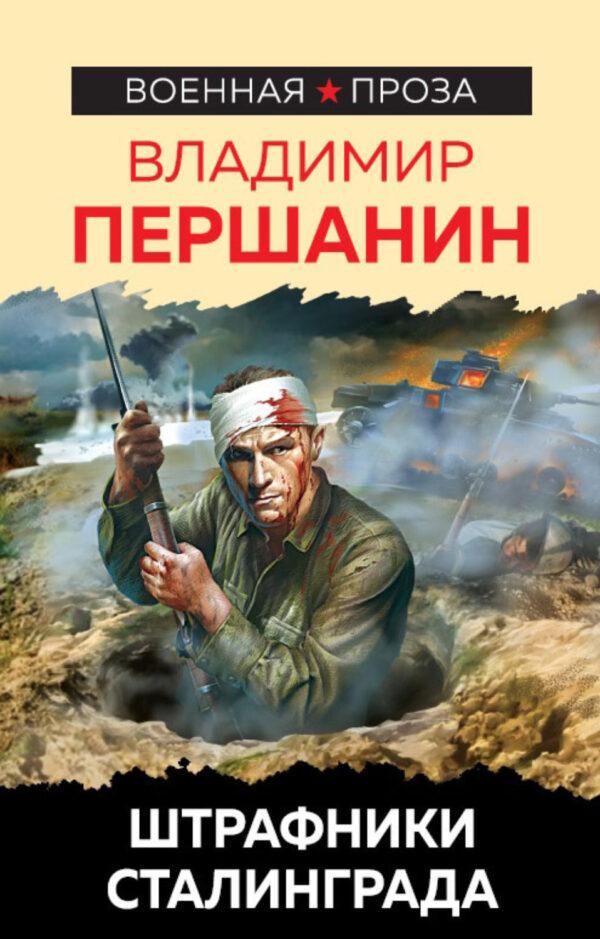 Штрафники Сталинграда