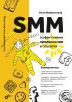 SMM. Эффективное продвижение в соцсетях. Практическое руководство