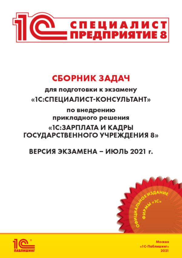 Сборник задач для подготовки к экзамену «1С:Специалист-консультант» по внедрению прикладного решения «1С:Зарплата и кадры государственного учреждения 8» (+ epub)