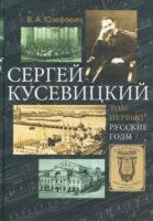 Сергей Кусевицкий. Русские годы. Том 1