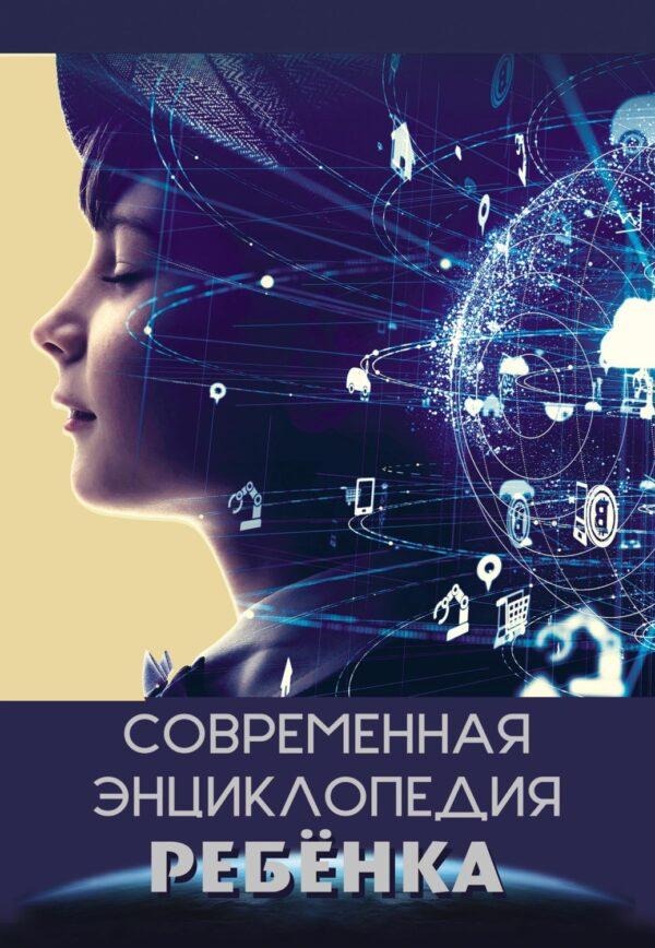 Современная энциклопедия ребёнка