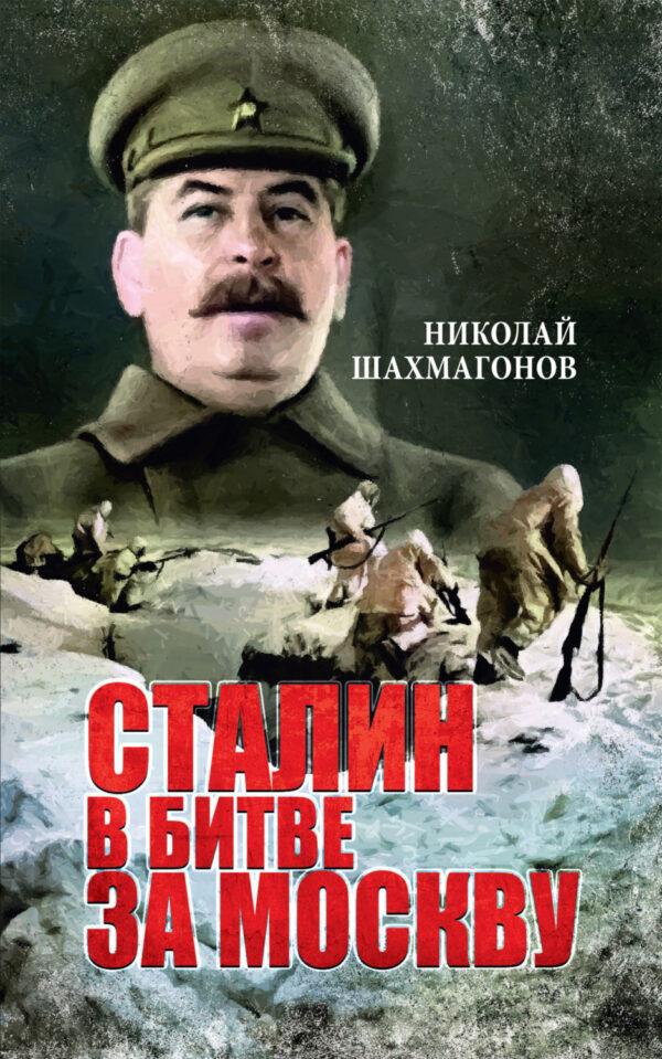 Сталин в битве за Москву