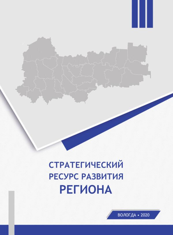 Стратегический ресурс развития региона