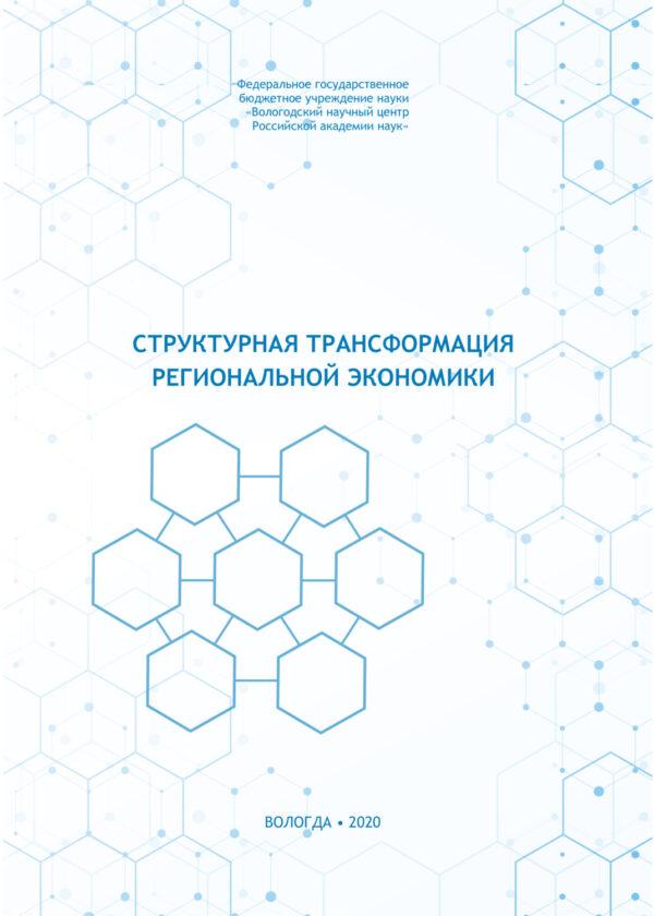 Структурная трансформация региональной экономики