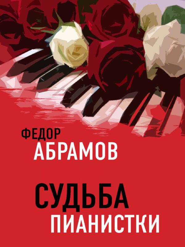 Судьба пианистки