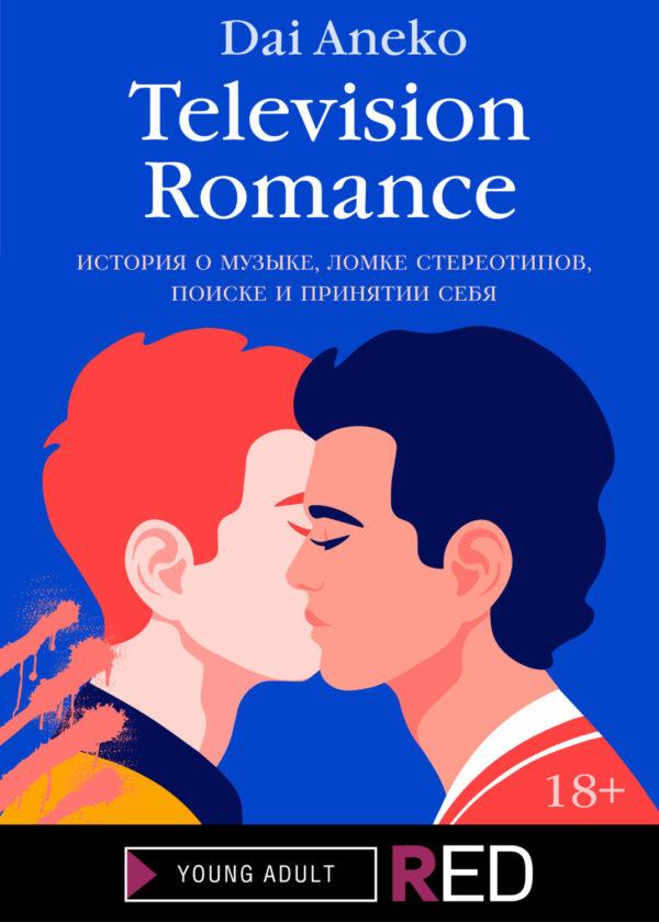 Television Romance