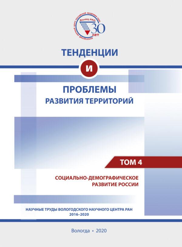 Тенденции и проблемы развития территорий. В 6 томах. Том 4