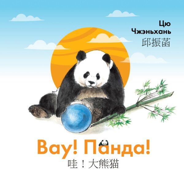 Вау! Панда!