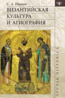 Византийская культура и агиография