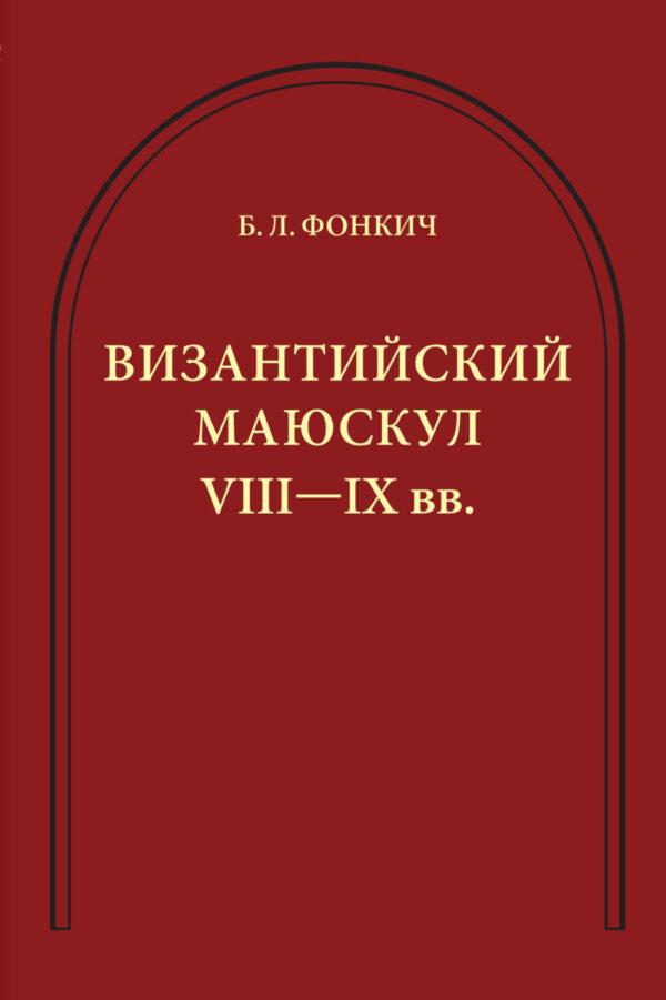 Византийский маюскул VIII–IX вв. К вопросу о датировке рукописей