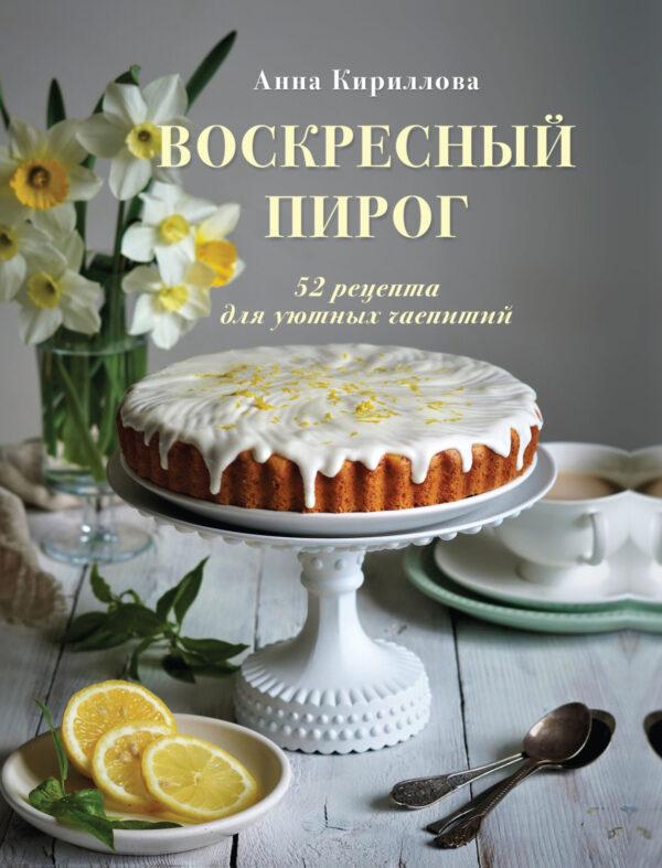 Воскресный пирог. 52 рецепта для уютных чаепитий