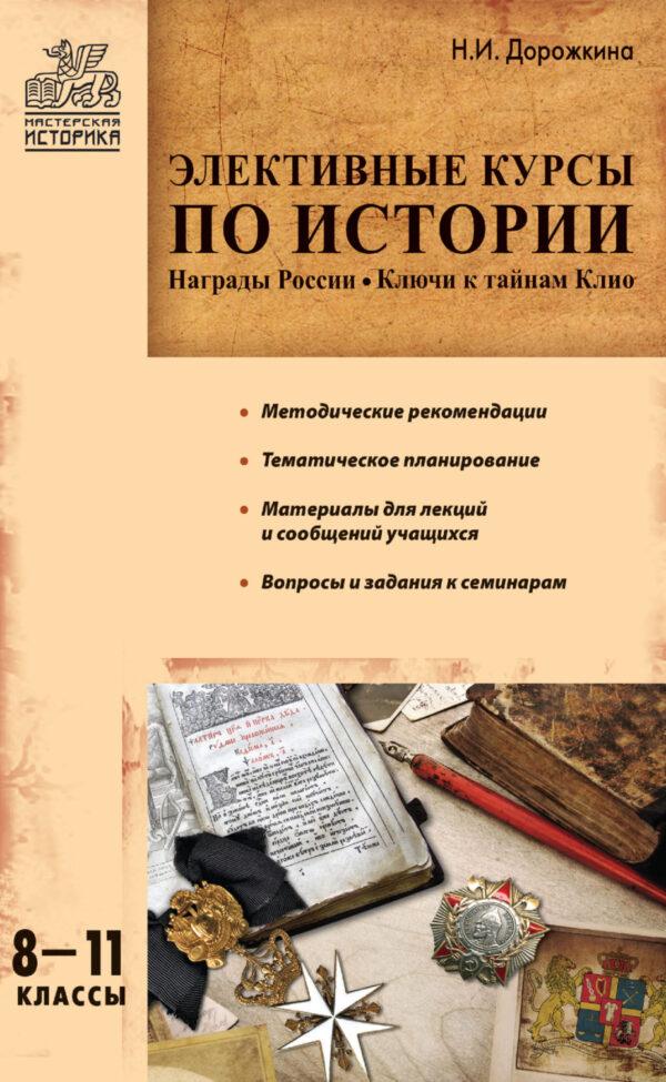 Элективные курсы по истории. 8–11 классы