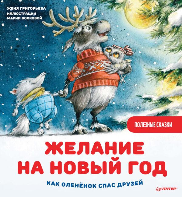 Желание на Новый год. Как оленёнок спас друзей