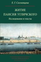 Житие Паисия Угличского. Исследование и тексты