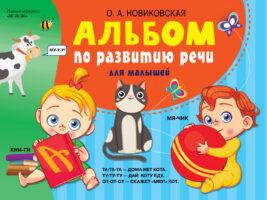 Альбом по развитию речи для малышей