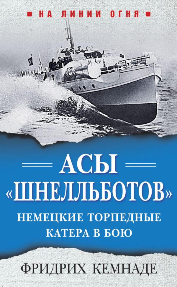 Асы «шнелльботов». Немецкие торпедные катера в бою
