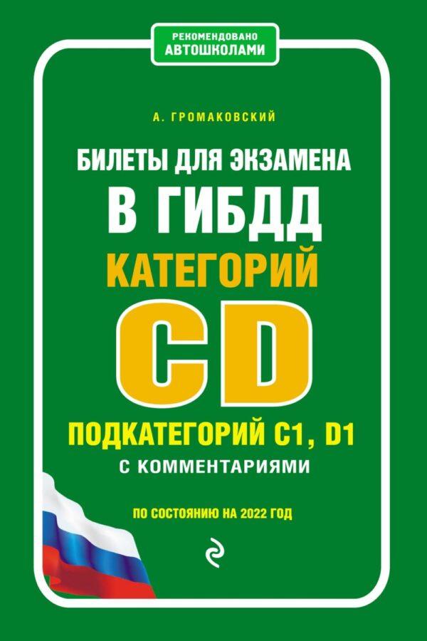 Билеты для экзамена в ГИБДД категории CD