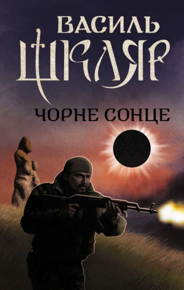 Чорне Сонце (збірник)
