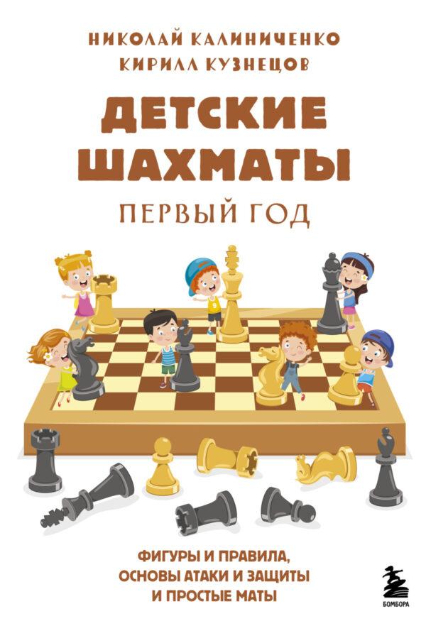 Детские шахматы. Первый год. Фигуры и правила