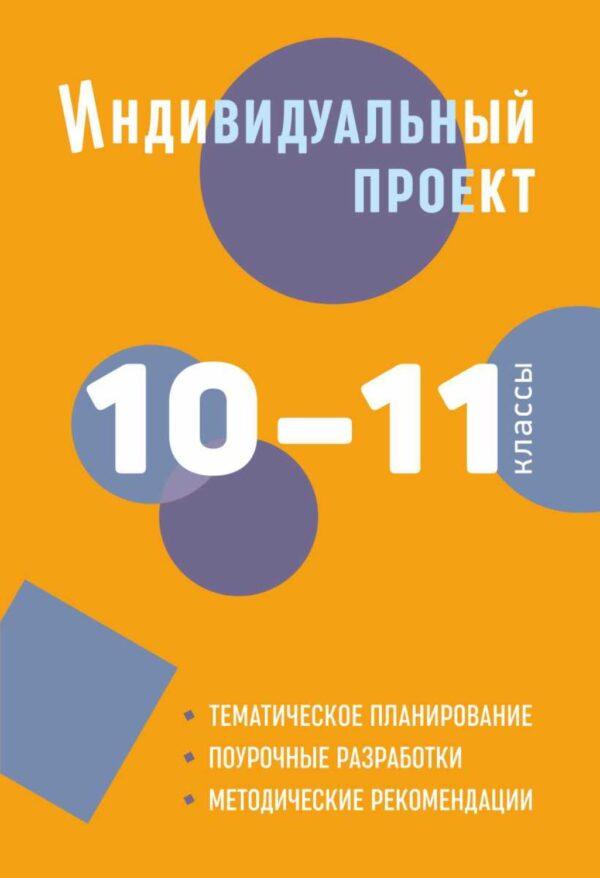 Индивидуальный проект. 10–11 классы. Методическое пособие