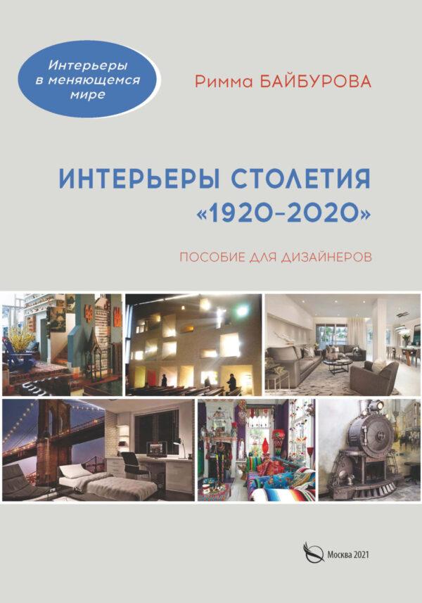 Интерьеры столетия «1920–2020»