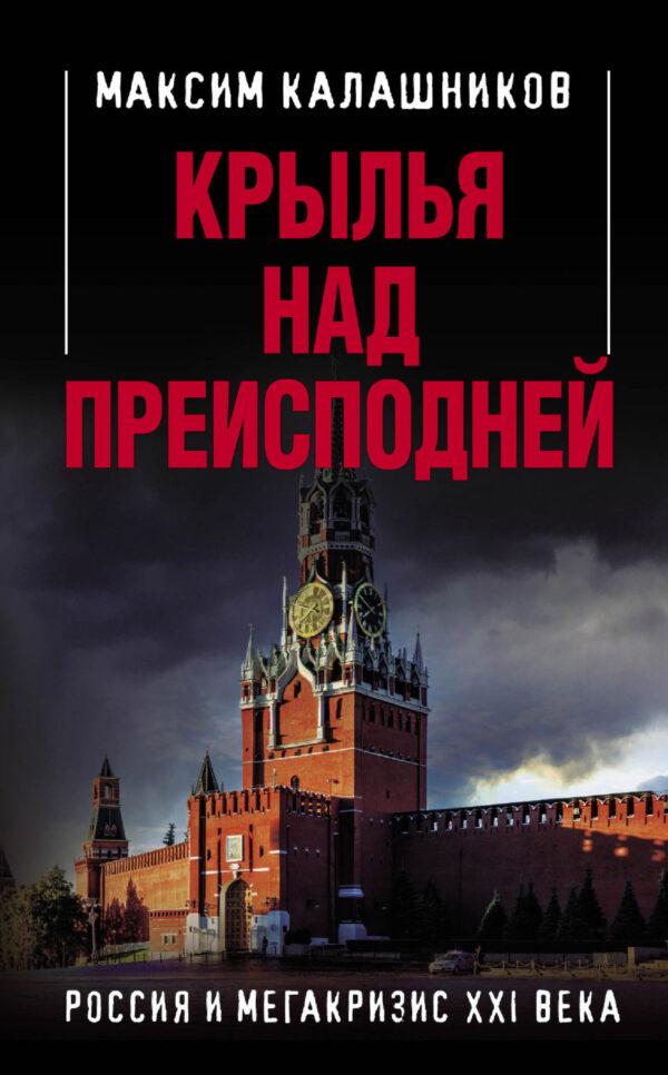 Крылья над Преисподней. Россия и Мегакризис XXI века
