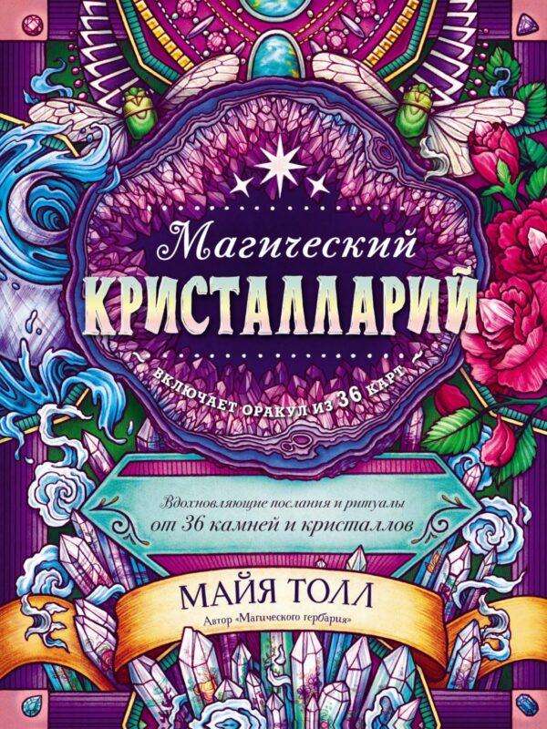 Магический кристалларий. Вдохновляющие послания и ритуалы от 36 камней и кристаллов