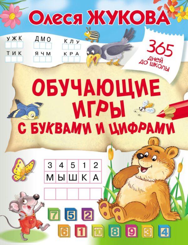 Обучающие игры с буквами и цифрами