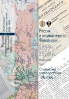 Россия и независимость Финляндии. 1899–1920 гг. Том 1. От автономии к противостоянию. 1899–1908 гг.