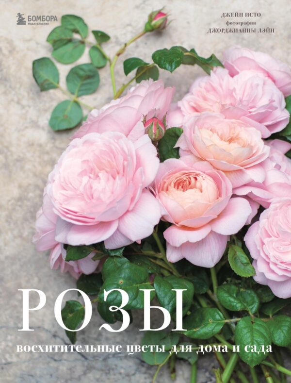 Розы. Восхитительные цветы для дома и сада