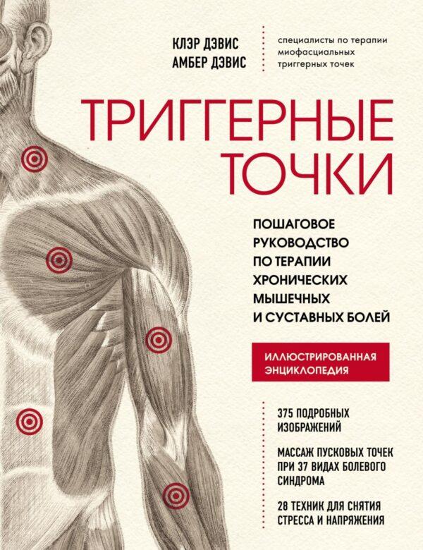 Триггерные точки. Пошаговое руководство по терапии хронических мышечных и суставных болей
