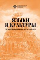 Языки и культуры: междисциплинарные исследования